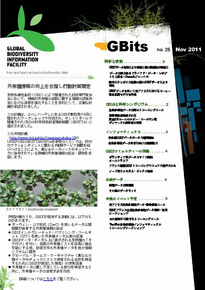 GBits Newsletter no. 25 (Japanese)