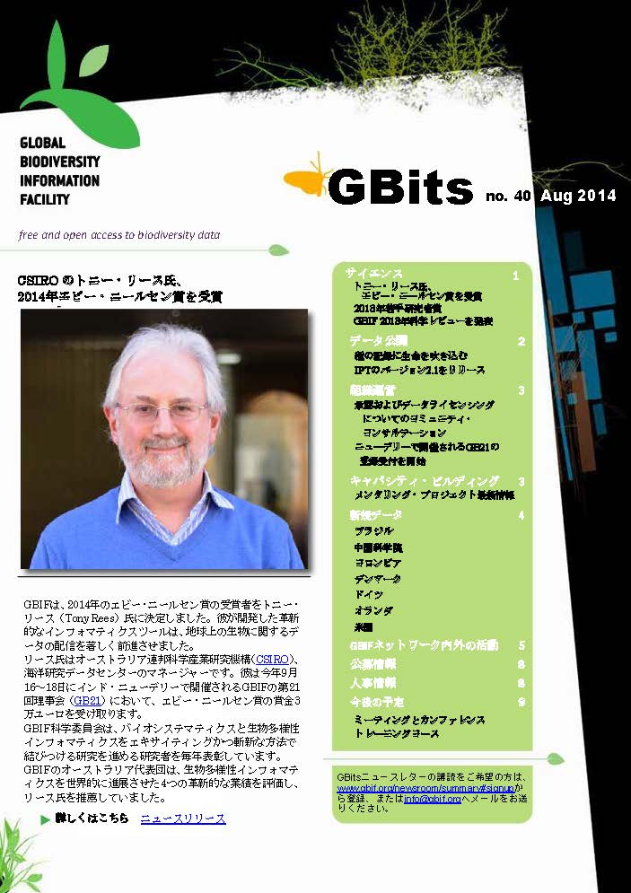 GBits Newsletter no. 40 (Japanese)