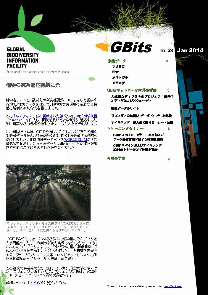 GBits Newsletter no. 38 (Japanese)
