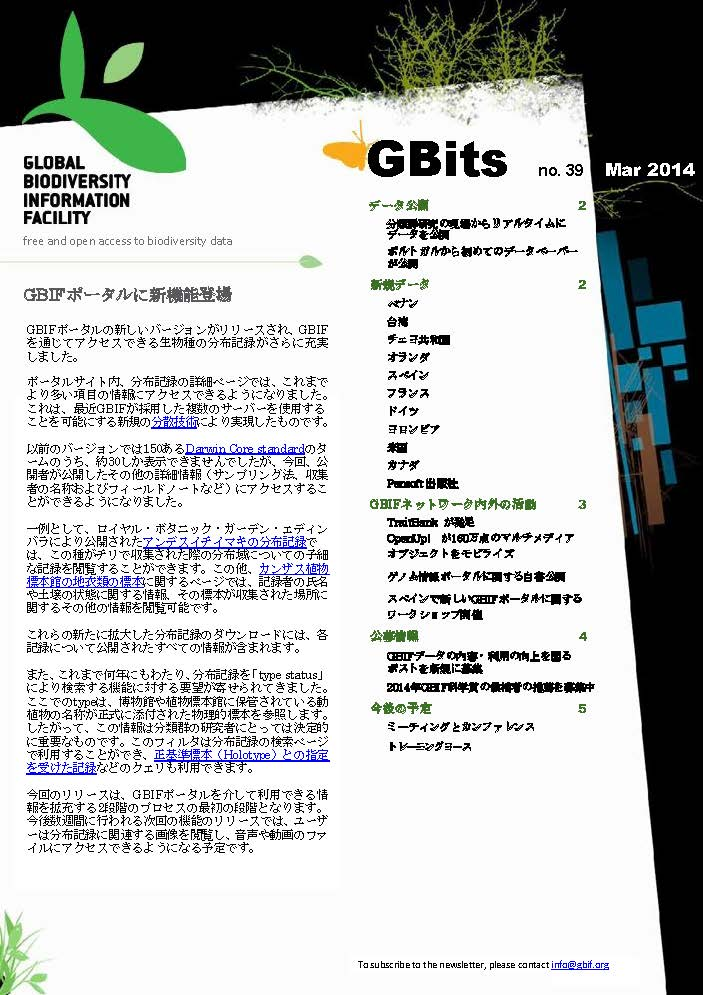 GBits Newsletter no. 39 (Japanese)