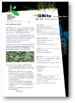 GBits Newsletter no. 25 (Simplified Chinese)