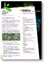 GBits Newsletter no. 25 (Traditional Chinese)
