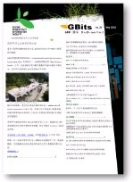 GBits Newsletter no. 24 (Simplified Chinese)