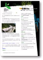 GBits Newsletter no. 24 (Traditional Chinese)