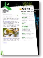 GBits Newsletter no. 26 (Simplified Chinese)