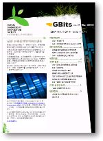 GBits Newsletter no. 27 (Traditional Chinese)