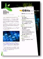 GBits newsletter no. 27 (Simplified Chinese)