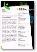 GBits Newsletter no. 28 (Traditional Chinese)