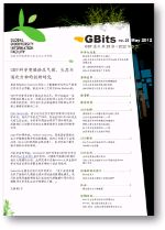 GBits Newsletter no. 28 (Simplified Chinese)