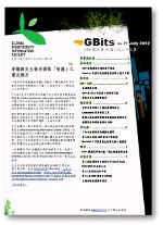GBits Newsletter no. 29 (Traditional Chinese)