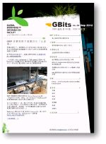 GBits newsletter no. 30 (Traditional Chinese)