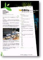 GBits Newsletter no. 30 (Simplified Chinese)