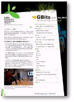 GBits Newsletter no. 31 (Simplified Chinese)