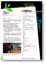 GBits Newsletter no. 31 (Traditional Chinese)