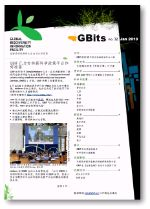 GBits Newsletter no. 32 (Simplified Chinese)