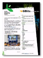 GBits Newsletter no. 32 (Traditional Chinese)