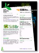 GBits Newsletter no. 33 (Simplified Chinese)