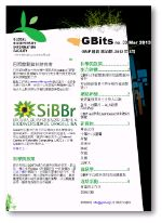 GBits Newsletter no. 33 (Traditional Chinese)