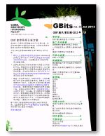 GBits Newsletter no. 35 (Simplified Chinese)