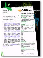 GBits Newsletter no. 35 (Traditional Chinese)