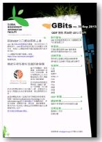 GBits Newsletter no. 36 (Traditional Chinese)