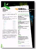 GBits newsletter no. 37 (Traditional Chinese)