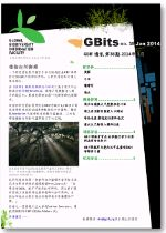 GBits Newsletter no. 38 (Simplified Chinese)