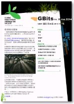 GBits Newsletter no. 38 (Traditional Chinese)