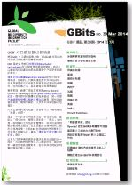 GBits Newsletter no. 39 (Traditional Chinese)