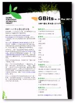 GBits Newsletter no. 39 (Simplified Chinese)