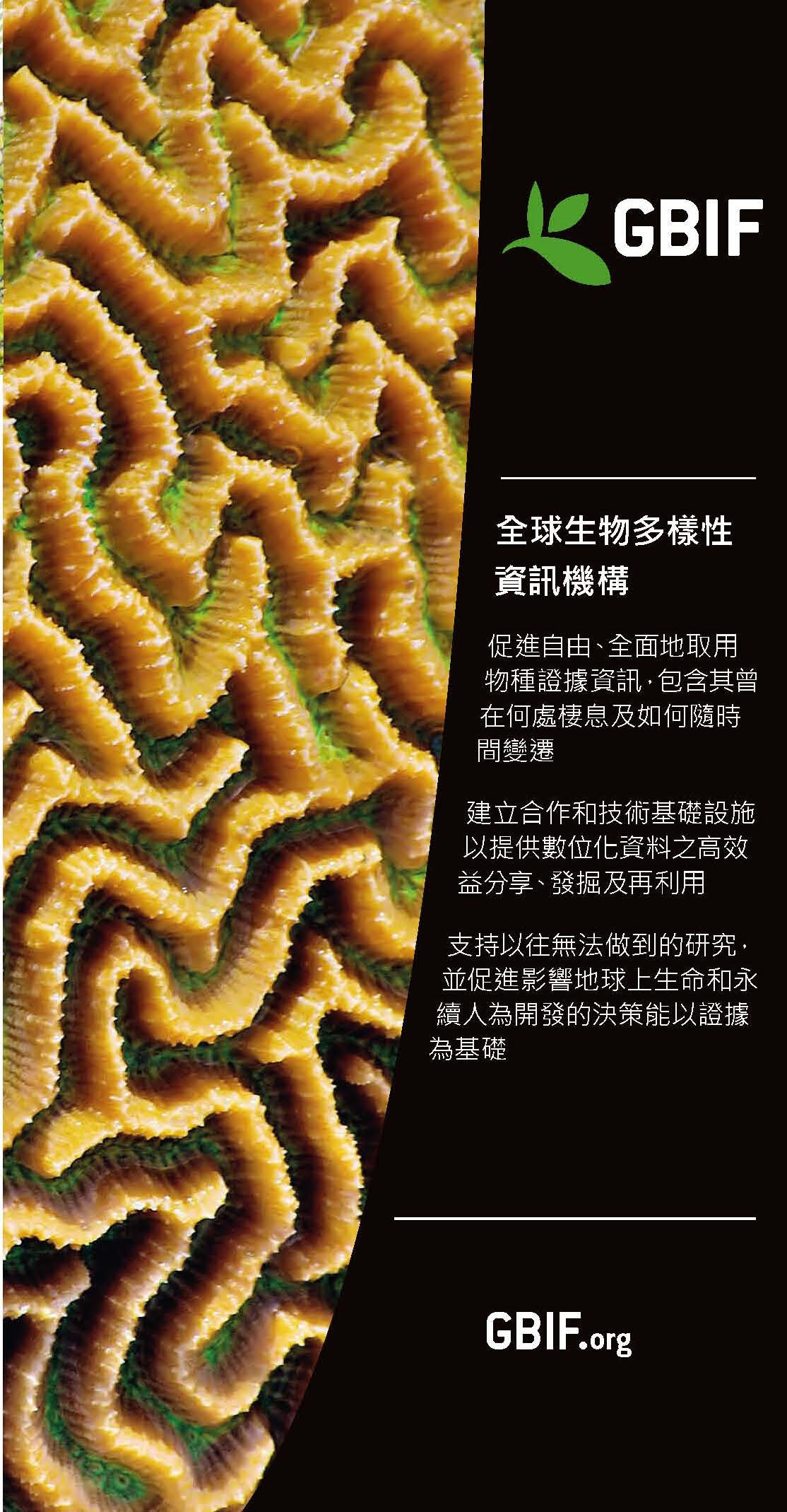 GBIF brochure, 2014 edition - Traditional Chinese