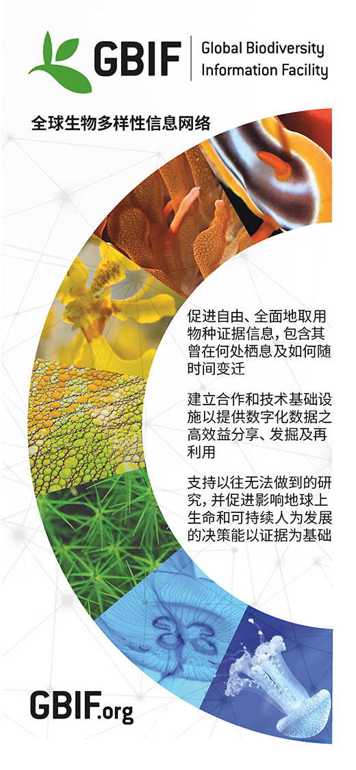 GBIF brochure, 2016 edition - Simplified Chinese