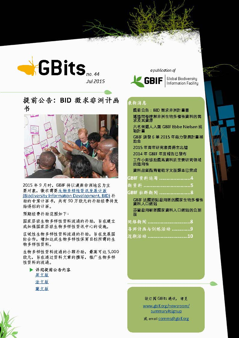 GBits Newsletter no. 44 (Simplified Chinese)